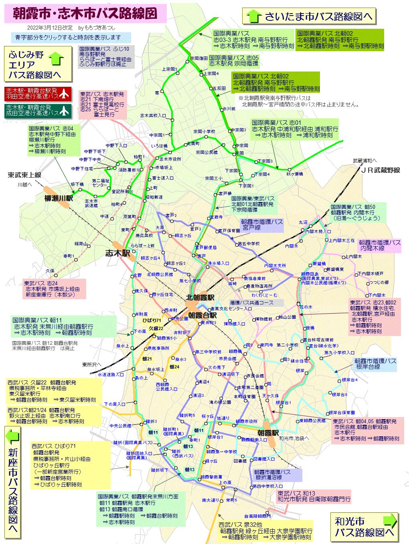 「志木駅」の路線バスのりば ... - bus.ekitan.com