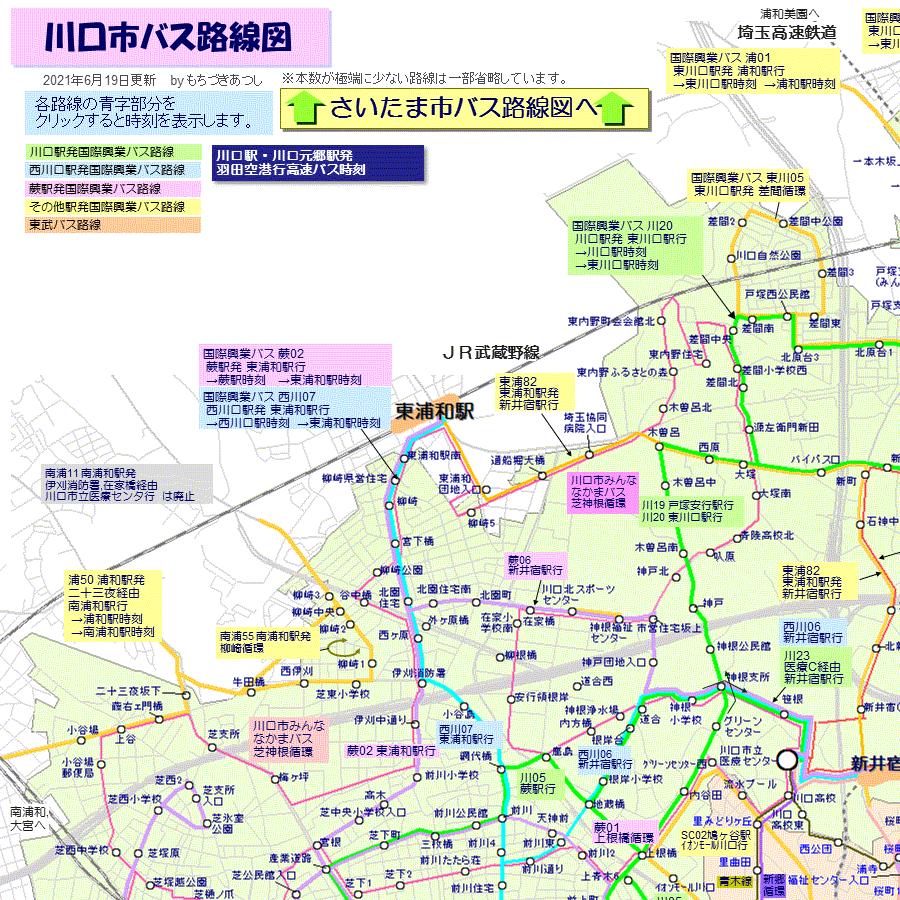 川口市バス路線図と時刻表