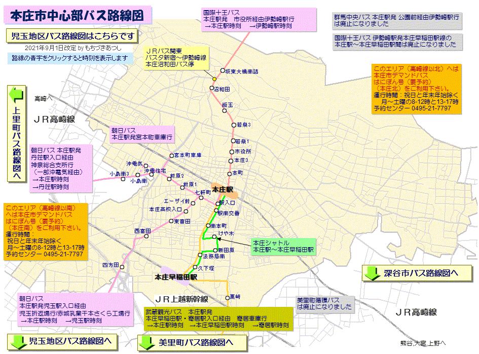 本庄市バス路線図と時刻表